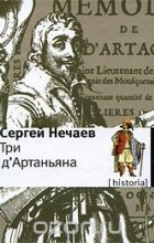 Сергей Нечаев - Три д'Артаньяна