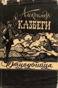 Александр Казбеги - Отцеубийца
