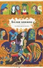 Мария Дюричкова - Белая княжна