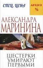 Александра Маринина - Шестерки умирают первыми