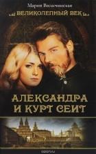 Мария Вильчинская - Александра и Курт Сеит
