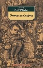 Льюис Кэрролл - Охота на Снарка. Сборник