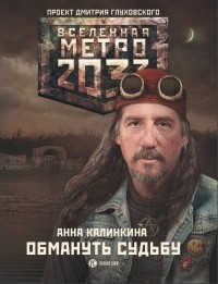 Анна Калинкина - Метро 2033: Обмануть судьбу