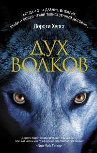 Книга «волки: закон волков. Тайны волков. Дух волков» — дороти.