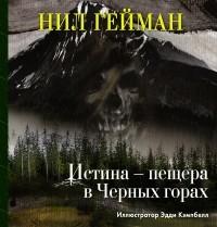 Нил Гейман - Истина — пещера в Черных горах