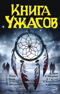 - Книга ужасов (сборник)