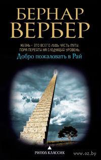 Бернар Вербер - Добро пожаловать в Рай