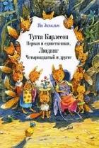 Экхольм Ян-Олаф - Тутта Карлссон Первая и единственная, Людвиг Четырнадцатый и другие