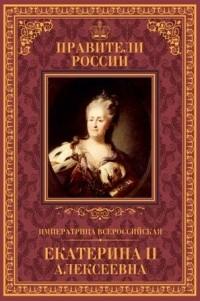 Александр Аксенов - Императрица всероссийская Екатерина II Алексеевна