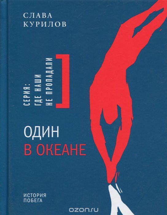 Slava_Kurilov__Odin_v_okeane._Istoriya_p