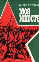 Кирилл Мерецков - Моя юность
