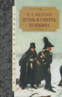 Павел Щеголев — Дуэль и смерть Пушкина