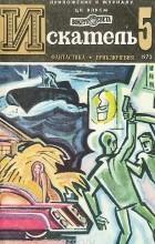 - Искатель, №5, 1973 (сборник)