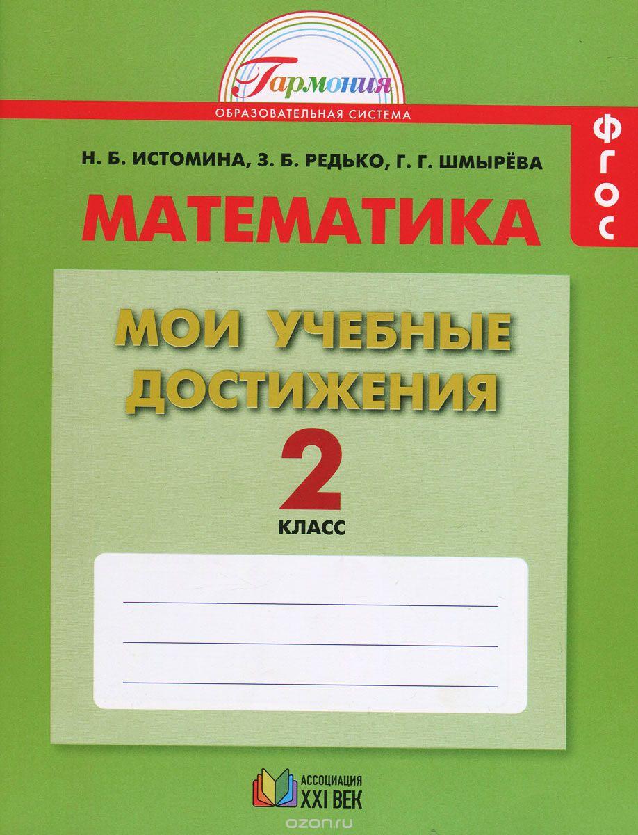 Тестовые задания по математике 4 класс истомина скачать бесплатно