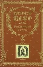 Даниель Дефо - Робинзон Крузо (подарочное издание) (сборник)