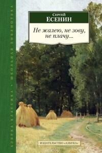 Сергей Есенин - Не жалею, не зову, не плачу...