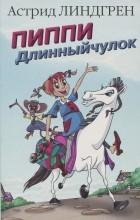 Астрид Линдгрен - Пиппи Длинный чулок
