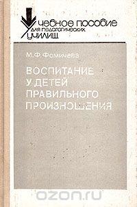 Мария Фомичева - Воспитание у детей правильного произношения. Практикум по логопедии