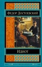 Федор Достоевский - Идиот