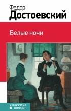 Достоевский Ф.М. - Бедные люди. Белые ночи. Мальчик у Христа на ёлке (сборник)
