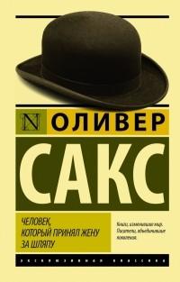 Оливер Сакс - Человек, который принял жену за шляпу, и другие истории из врачебной практики