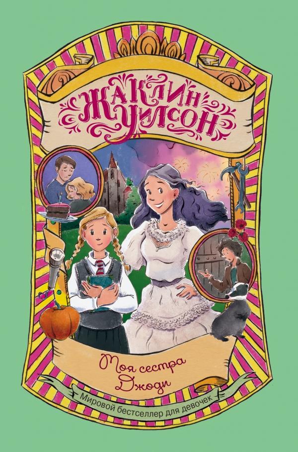 Жаклин уилсон секреты скачать книгу