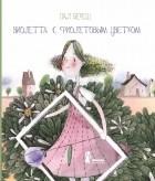 Пал Бекеш - Виолетта с фиолетовым цветком