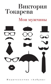 Виктория Токарева - Мои мужчины
