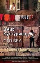 Эмир Кустурица - Сто бед