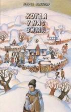 Мирча Дьякону - Когда у нас зима
