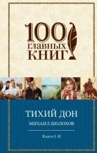 Михаил Шолохов - Тихий Дон. Книги I-II