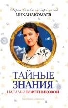 Михаил Комлев - Тайные знания Натальи Воротниковой