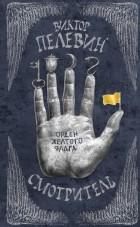 Виктор Пелевин — Смотритель. Книга 1. Орден желтого флага