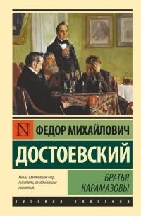 Фёдор Достоевский — Братья Карамазовы