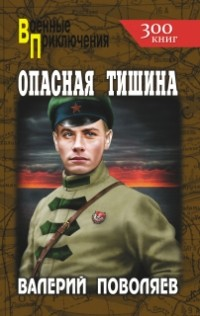 Валерий Поволяев - Опасная тишина