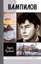 Андрей Румянцев - Вампилов