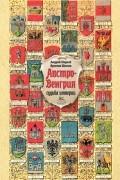 - Австро-Венгрия: судьба империи