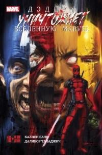 - Дэдпул уничтожает вселенную Marvel