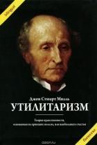 Джон Стюарт Милль - Утилитаризм