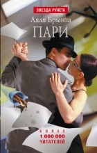 Ляля Брынза - Пари. Сборник