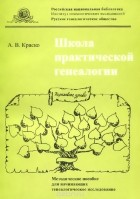 Алла Краско - Школа практической генеалогии. Методическое пособие для начинающих генеалогическое исследование