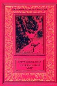 Артур Конан Дойл - Затерянный мир (сборник)