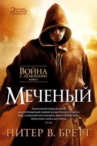 Питер В. Бретт - Война с демонами. Книга 1. Меченый