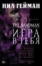 Нил Гейман - The Sandman. Песочный человек. Книга 5. Игра в тебя