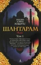 Грегори Дэвид Робертс - Шантарам. Том 1