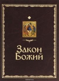 Протоиерей Серафим Слободской - Закон Божий