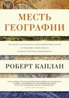Роберт Д. Каплан — Месть географии. Что могут рассказать географические карты о грядущих конфликтах и битве против неизбежного