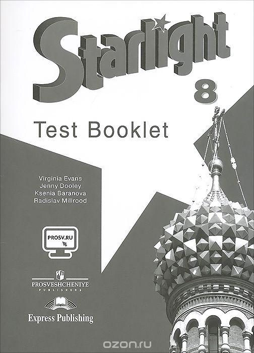 скачать учебник starlight 8 класс
