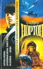 Андрэ Нортон - Саргассы космоса. Зачумленный корабль. Планета Зомби. На штемпеле - звезды (сборник)
