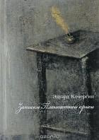Эдуард Кочергин - Записки Планшетной крысы